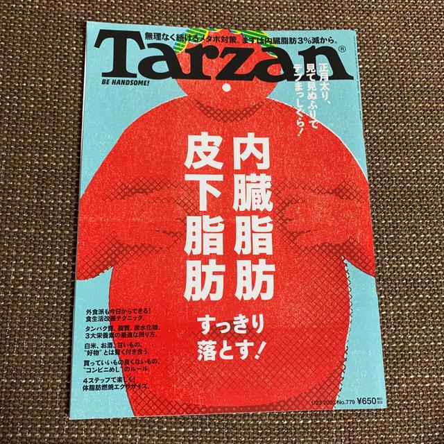 Tarzan (ターザン) 2020年 1/23号 エンタメ/ホビーの雑誌(その他)の商品写真