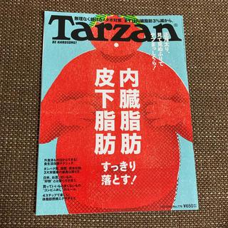 Tarzan (ターザン) 2020年 1/23号