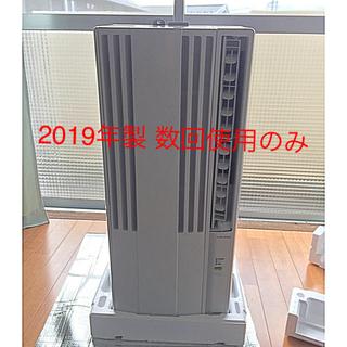 コロナ - コロナ 窓用エアコン 2019年製 ウインドウエアコン