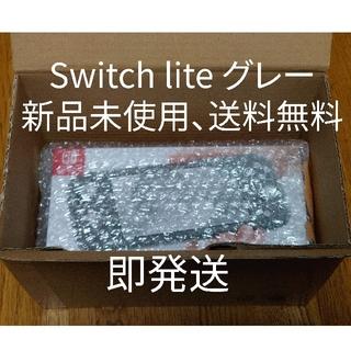 新品 Switch lite グレー (携帯用ゲーム機本体)