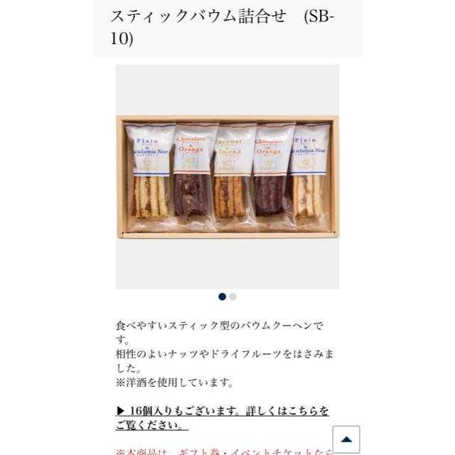 帝国ホテル スティックバウム詰め合わせ 5個いり 食品/飲料/酒の食品(菓子/デザート)の商品写真