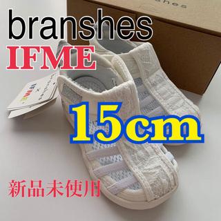 Branshes - *新品* 15㎝ ブランシェス×イフミー ウォーターシューズサンダル