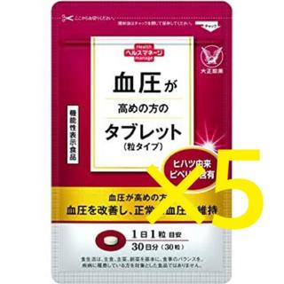 大正製薬 - 血圧が高めの方のタブレット30日分×5袋