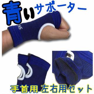 手首サポーター 圧迫 着圧 ソフトサポーター 捻挫 怪我予防 手首保護 (トレーニング用品)