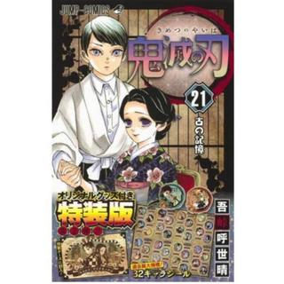 鬼滅の刃 21巻 特装版 単行本のみ(少年漫画)