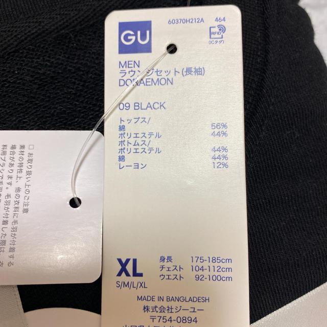 GU(ジーユー)のGU    ドラえもん ラウンジセット 新品 メンズのメンズ その他(その他)の商品写真