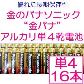 Panasonic - Panasonic☆パナソニック☆16本☆単四☆単4☆アルカリ乾電池