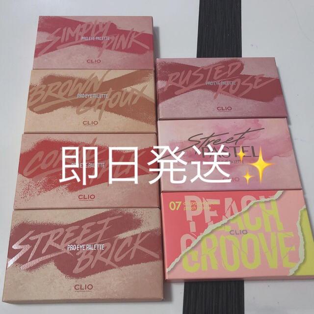クリオ アイシャドウパレット 残り僅か コスメ/美容のベースメイク/化粧品(アイシャドウ)の商品写真