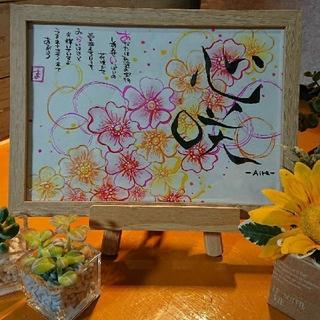 あんころ様専用☆名前ポエム☆贈り物☆記念品☆還暦祝い☆結婚☆誕生日☆(アート/写真)