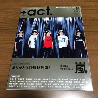 +act.  2019年10月号