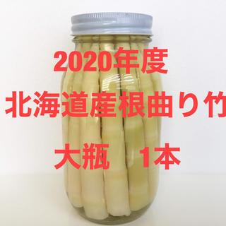 たけのこ 北海道産根曲り竹 大瓶 1本(野菜)
