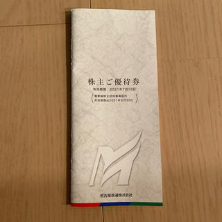 メイテツヒャッカテン(名鉄百貨店)の名鉄 株主優待券(その他)