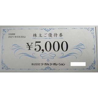 リーガル(REGAL)のリーガル 株主優待券 (5,000円分) 1枚(ショッピング)