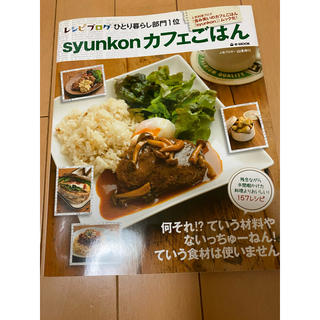 タカラジマシャ(宝島社)のsyunkonカフェごはん(料理/グルメ)