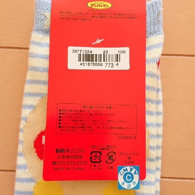 アンパンマン 靴下 レディース レディースのレッグウェア(ソックス)の商品写真