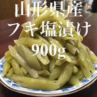山形県産フキ 塩漬け 900g  保存用 塩蔵 ふき 蕗 山菜 野菜(野菜)