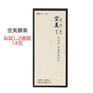 空美酵素 韓方 自任堂(ダイエット食品)