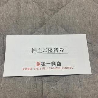第一興商 株主ご優待券 5000円分(その他)