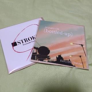 新品未開封 楠木ともり CD 「STROKE」 「bottled-up」
