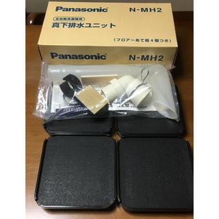 パナソニック(Panasonic)のパナソニック 全自動洗濯機用真下排水ユニット N-MH2 Panasonic(その他)