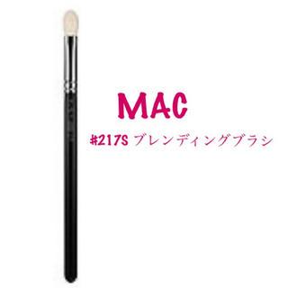 マック(MAC)のMAC メイクブラシ #217S ブレンディングブラシ  新品 未使用 2-31(ブラシ・チップ)