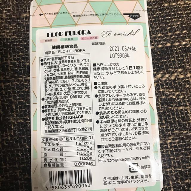 フロールフローラ コスメ/美容のダイエット(ダイエット食品)の商品写真