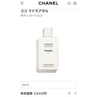 シャネル(CHANEL)のシャネル♡ココマドモアゼル♡ボディクリーム♡(ボディクリーム)