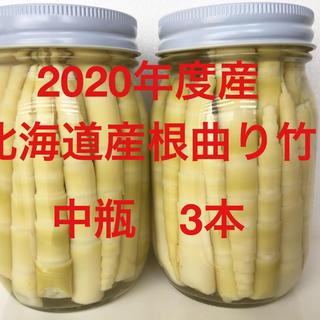 たけのこ 北海道産根曲り竹 中瓶3本(野菜)
