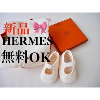 Hermes - 撮影利用品スペシャルセール★  エルメス ファーストシューズ ベビー