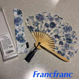 フランフラン(Francfranc)のフランフラン扇子・収納ケース付き 新品(その他)