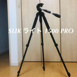 SLICK - SLIK(スリック) 三脚3段 light 1500 PRO