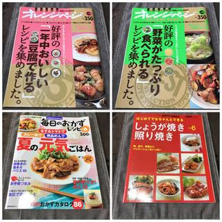 料理の本 4冊セット(料理/グルメ)