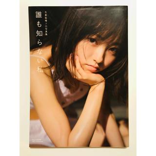 欅坂46(けやき坂46) - 今泉佑唯 写真集