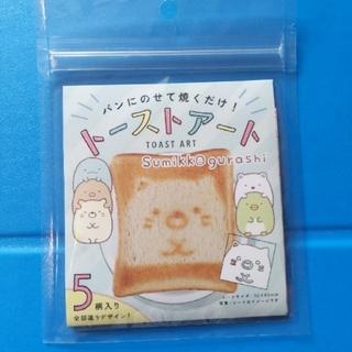 サンリオ - トーストアート すみっこぐらし