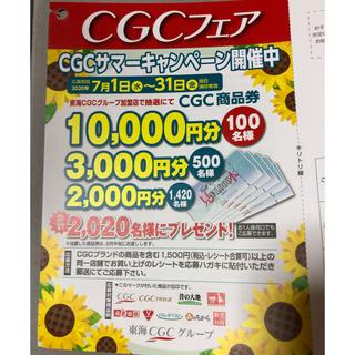 CGCサマーキャンペーン