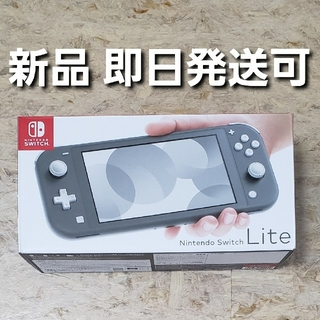 Nintendo Switch - ニンテンドースイッチライト グレー Nintendo Switch Lite