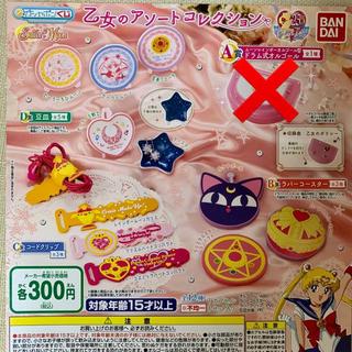 セーラームーン - 新品未使用★ 美少女戦士セーラームーン 乙女のアソートコレクション B、C、D賞