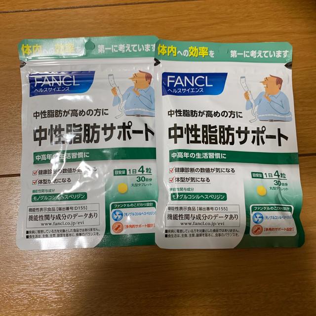 FANCL(ファンケル)の中性脂肪サポート さぽーと コスメ/美容のダイエット(ダイエット食品)の商品写真