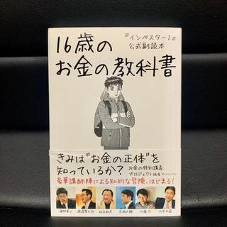 16歳のお金の教科書 『インベスターZ』公式副読本