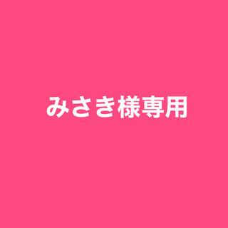 みさき様専用(その他)