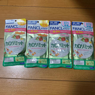 FANCL - カロリミット 10%増量