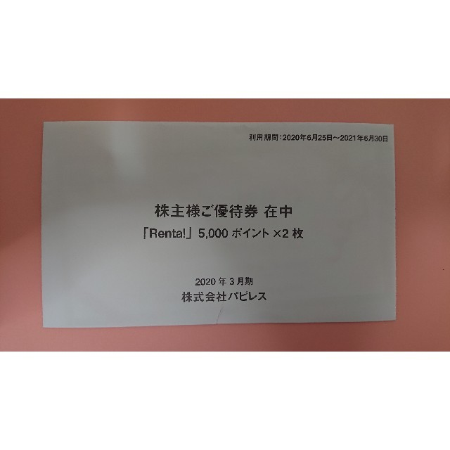 パピレス 株主優待券 10000ポイント分 チケットの優待券/割引券(ショッピング)の商品写真