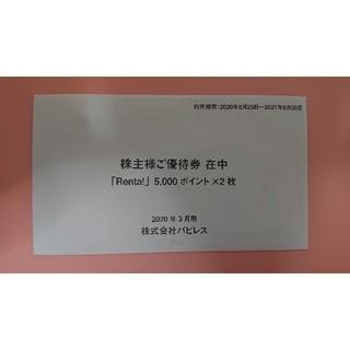 パピレス 株主優待券 10000ポイント分