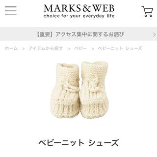 マークスアンドウェブ(MARKS&WEB)のほぼ新品♡MARKS&WEB ベビーニットシューズ(その他)