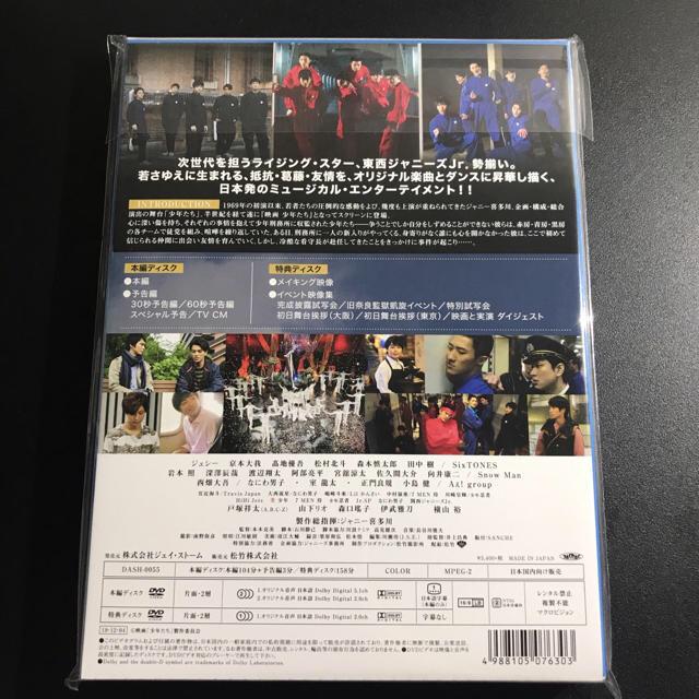 Johnny's(ジャニーズ)の【新品未開封】映画 少年たち 特別版 DVD クリアファイル付き エンタメ/ホビーのDVD/ブルーレイ(日本映画)の商品写真