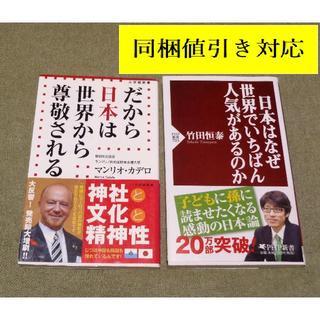 アサヒシンブンシュッパン(朝日新聞出版)の日本2冊 だから日本は世界から尊敬‥ 日本はなぜ世界でいちばん人気が‥ 📖新書📖(その他)