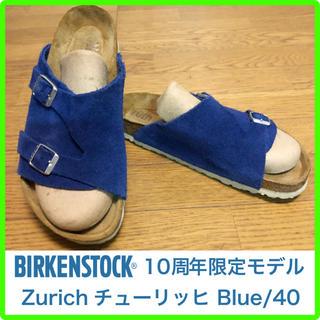 BIRKENSTOCK - BIRKENSTOCK ビルケンシュトック ZURICH チューリッヒ 青 40