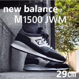 New Balance - ニューバランス ジュンヤワタナベ m1500JWM  29㎝
