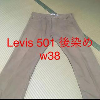 リーバイス(Levi's)のリーバイス 501 後染め ジーンズ w38 デニム ベージュ USA企画 美品(デニム/ジーンズ)