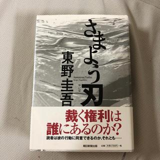 アサヒシンブンシュッパン(朝日新聞出版)のさまよう刃(文学/小説)
